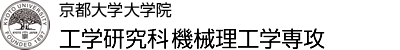 京都大学大学院工学研究科 機械理工学専攻